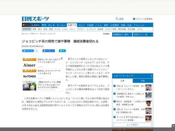 http://www.nikkansports.com/sports/news/1609180.html