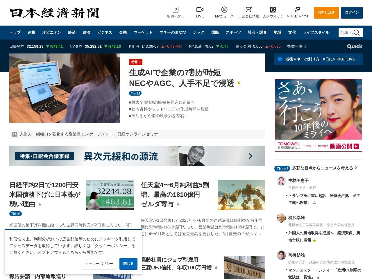 http://www.nikkei.com/article/DGXLAS0040009_Z10C17A3000000/