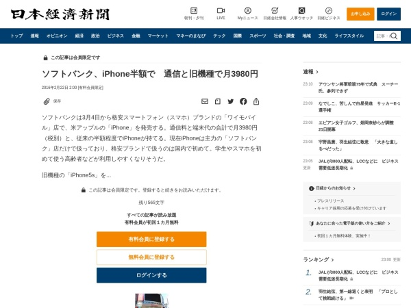 http://www.nikkei.com/article/DGXLZO97531360R20C16A2TJC000/