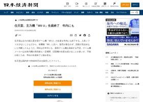 任天堂、主力機「WiiU」の生産終了 年内にも:日本経済新聞