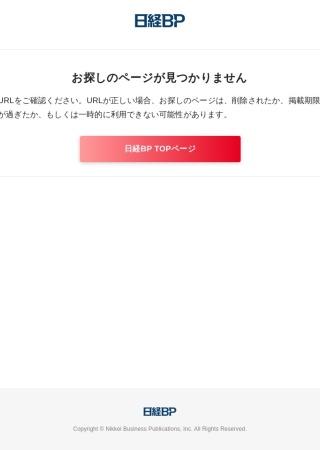 Screenshot of www.nikkeibp.co.jp