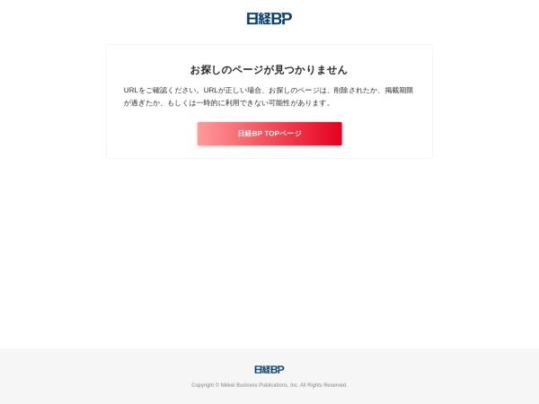 http://www.nikkeibp.co.jp/atcl/column/15/ngg/110400013/