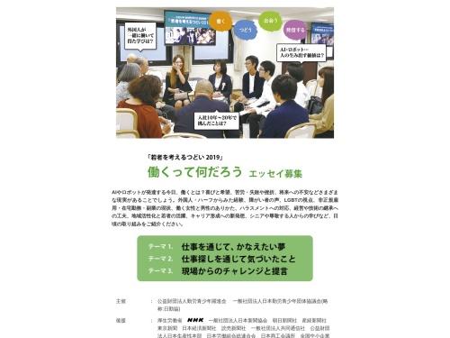 Screenshot of www.nikkinkyo.org