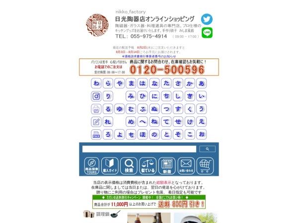 http://www.nikko-factory.co.jp