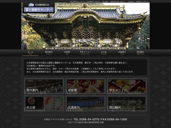 http://www.nikko-fujiya.com
