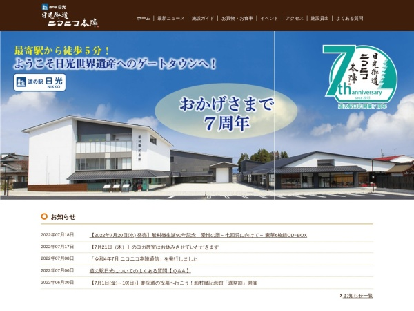 http://www.nikko-honjin.jp