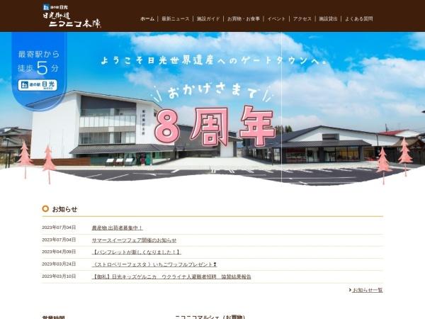 Screenshot of www.nikko-honjin.jp