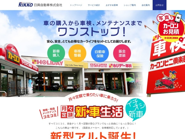 Screenshot of www.nikko-j.co.jp