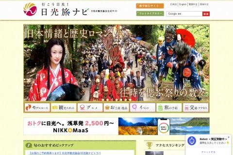 Screenshot of www.nikko-kankou.org