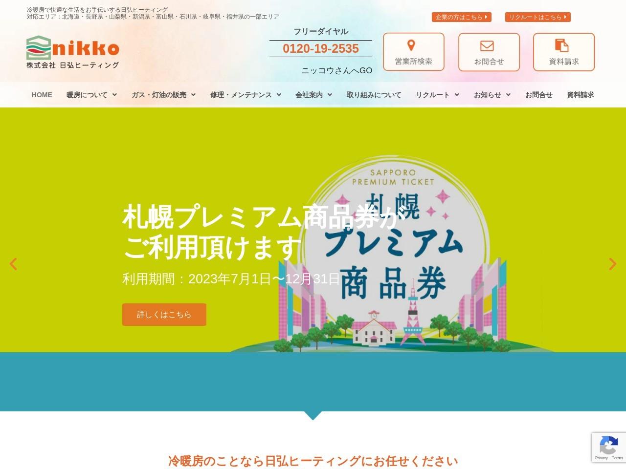 株式会社日弘ヒーティング富山営業所