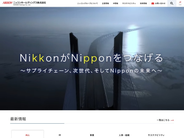 Screenshot of www.nikkon-hd.co.jp