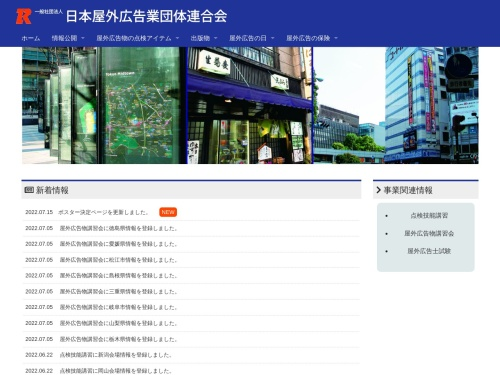 Screenshot of www.nikkoren.or.jp