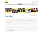 http://www.nikon-image.com/activity/nikkor/