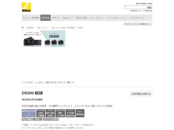 Screenshot of www.nikon-image.com