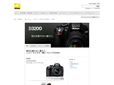 http://www.nikon-image.com/products/slr/lineup/d3200/