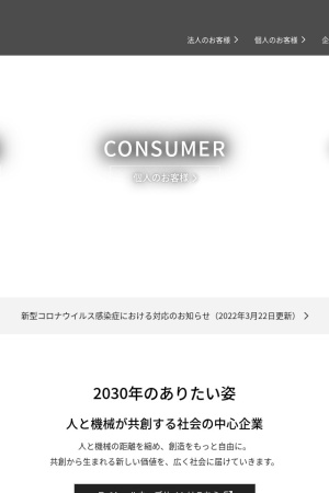 Screenshot of www.nikon.co.jp