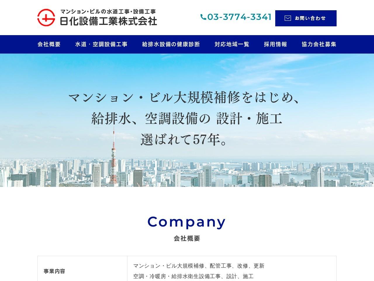 日化設備工業株式会社川崎支店