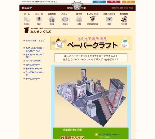 http://www.niku-mansei.com/contents/05club/club02paper_craft.html