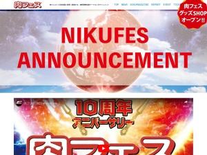 http://www.nikufes.jp/