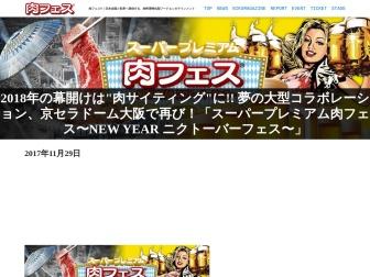 http://www.nikufes.jp/_ct/17134100