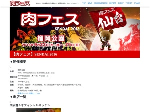 http://www.nikufes.jp/_tags/%E8%82%89%E3%83%95%E3%82%A7%E3%82%B9%E4%BB%99%E5%8F%B02016