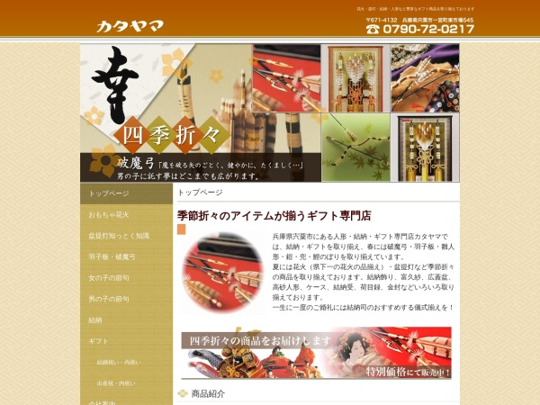 Screenshot of www.ningyo-katayama.com