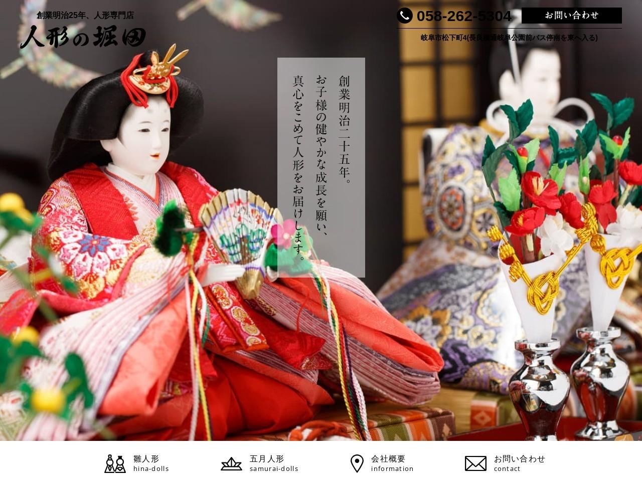 人形の堀田|創業明治25年|岐阜市の雛人形・五月人形専門店