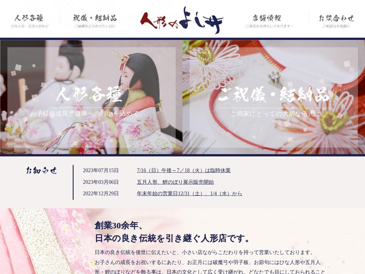 人形のよし井 | 兵庫・尼崎にある結納、人形の専門店