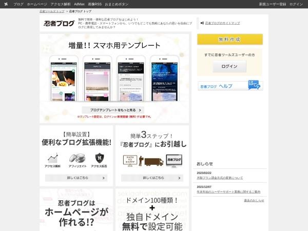 http://www.ninja.co.jp/blog/
