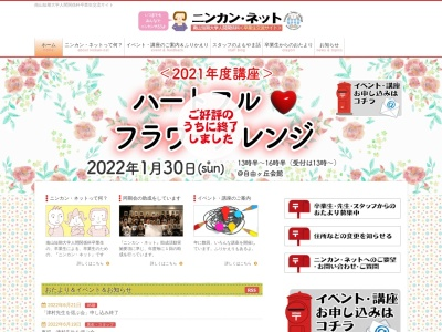http://www.ninkan-net.jp/