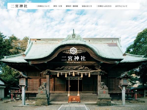 http://www.ninomiya-jinja.jp/pages/gosanpai-gokigan/index.html