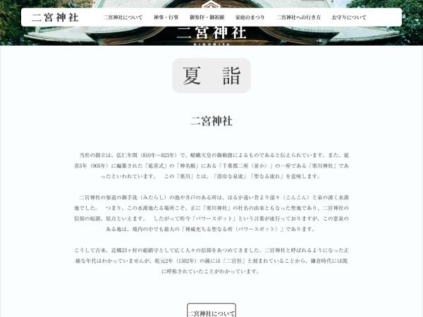 Screenshot of www.ninomiya-jinja.jp