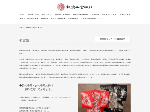 Screenshot of www.ninomiya.or.jp