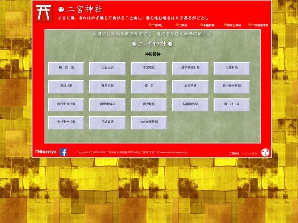 http://www.ninomiyajinja.or.jp/index.php?mode=invocation
