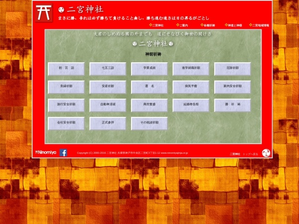Screenshot of www.ninomiyajinja.or.jp