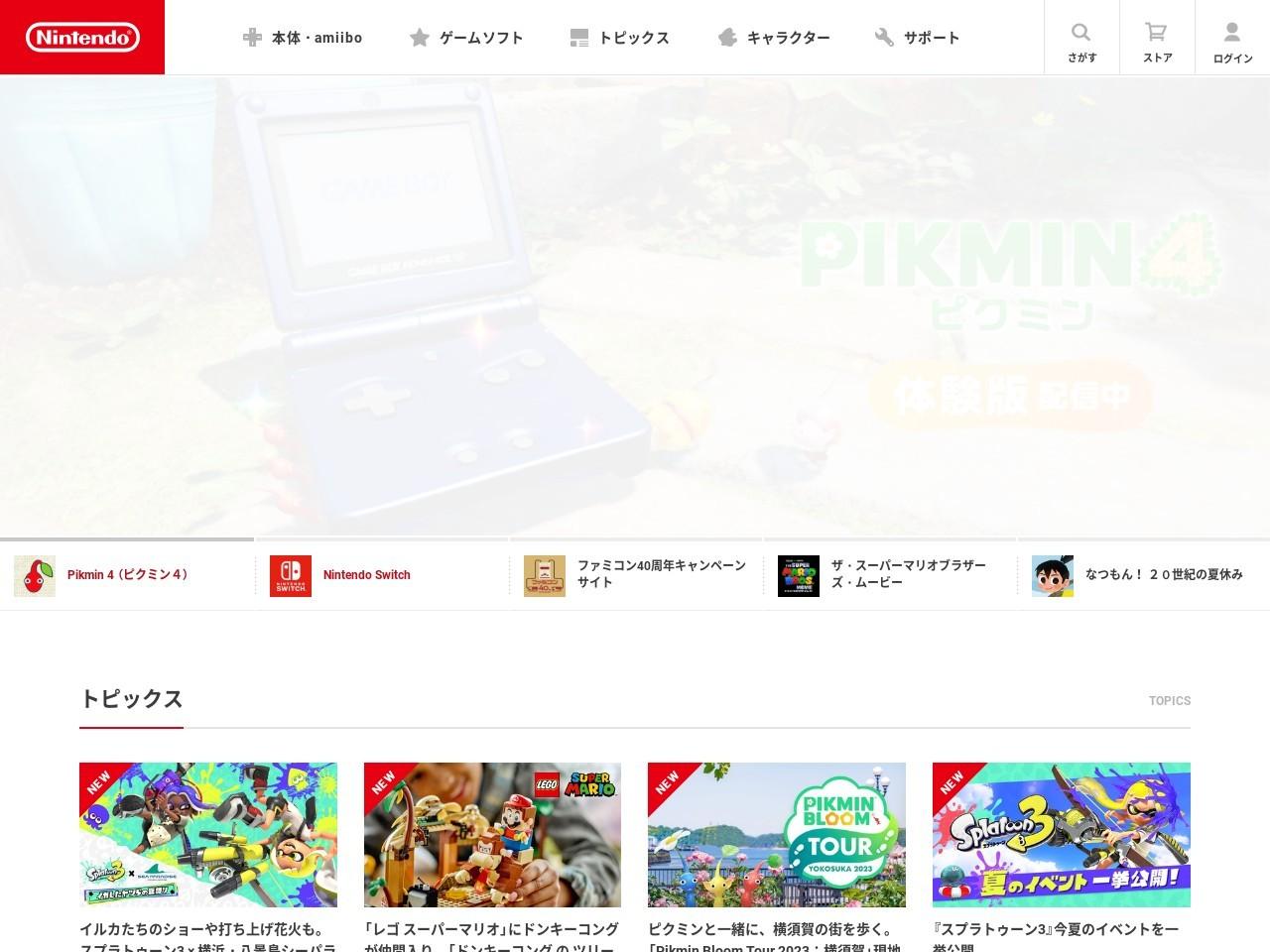 http://www.nintendo.co.jp/wii/r4ej/