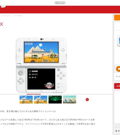 http://www.nintendo.co.jp/3ds/eshop/jcxj/