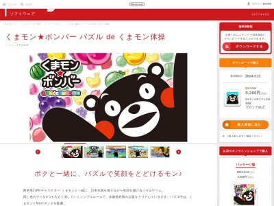http://www.nintendo.co.jp/3ds/software/bkmj/index.html