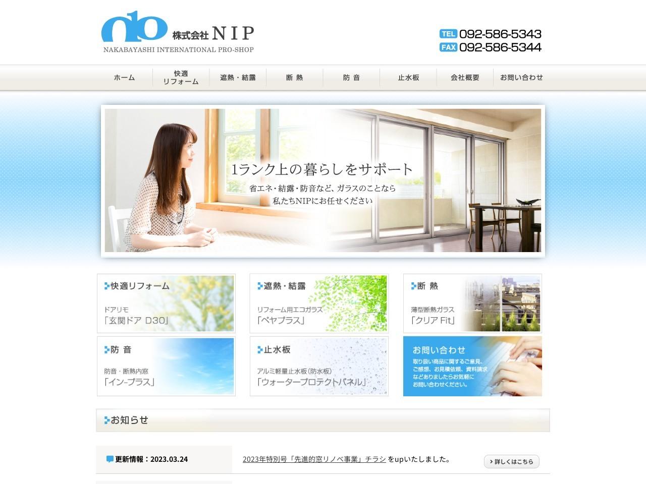 株式会社NIP