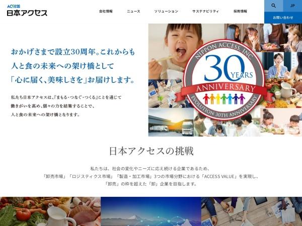 Screenshot of www.nippon-access.co.jp