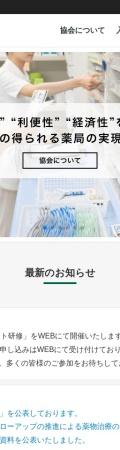 Screenshot of www.nippon-pa.org