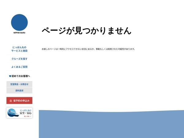 http://www.nipponmaru.jp/concept/