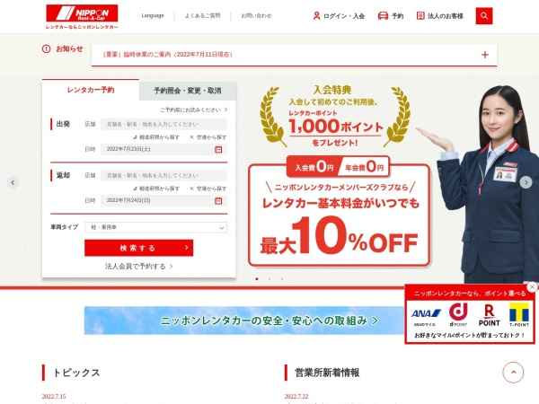 Screenshot of www.nipponrentacar.co.jp