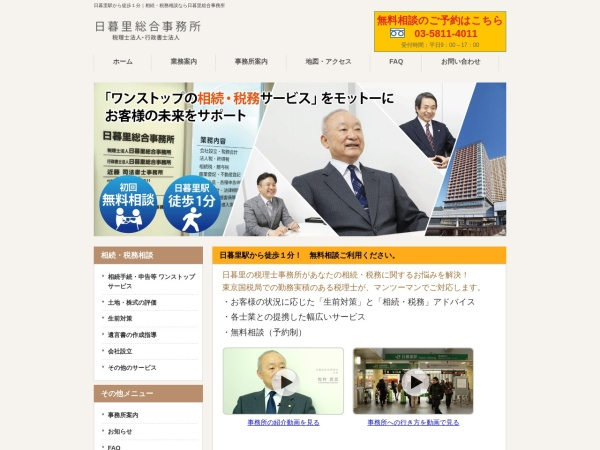 Screenshot of www.nippori-sogo.jp