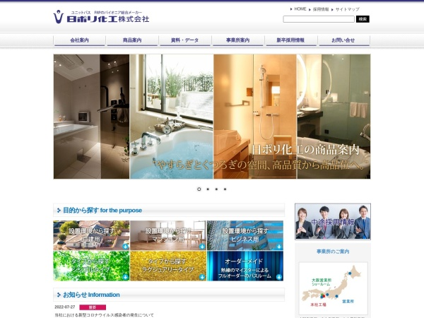 Screenshot of www.nippori.co.jp