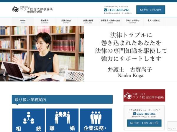 Screenshot of www.nirai-law.jp