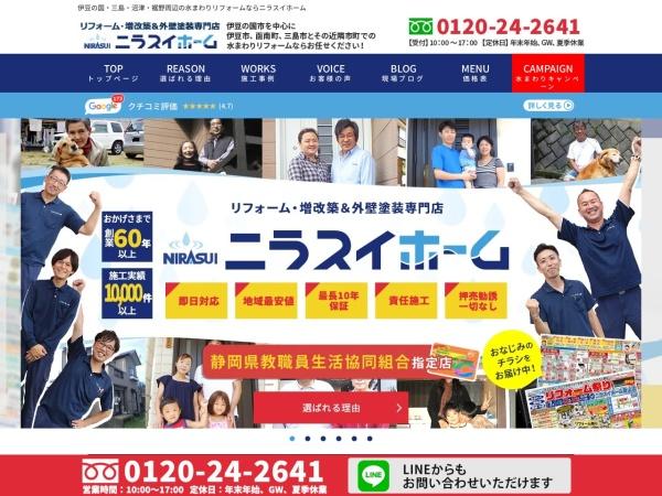 Screenshot of www.nirasui.com