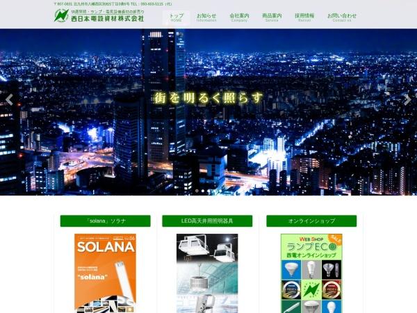 Screenshot of www.nishi-den.jp