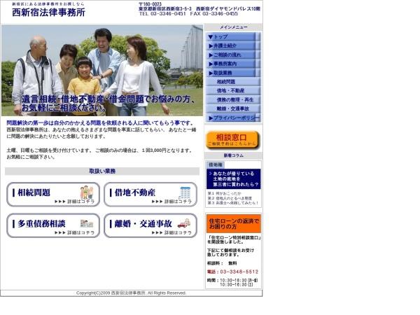 Screenshot of www.nishi-shinjuku-law.com