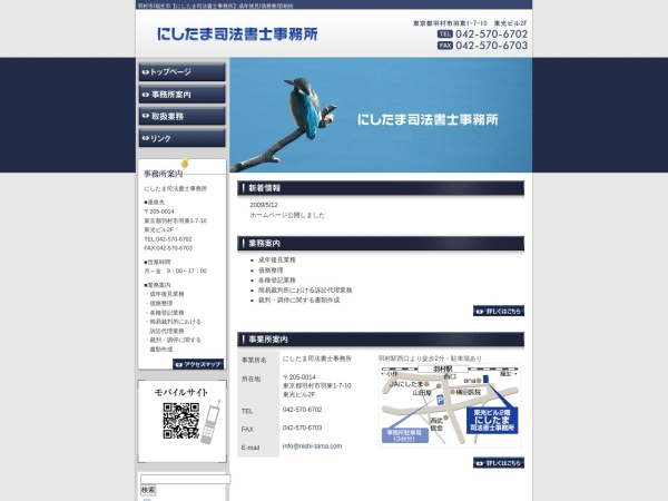 Screenshot of www.nishi-tama.com